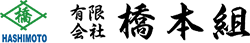 有限会社橋本組ロゴ