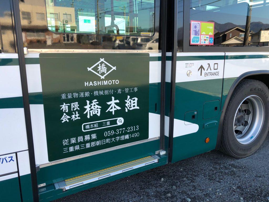 今回、バスの広告始めました